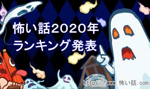【2020年度版】怖い話ランキング!