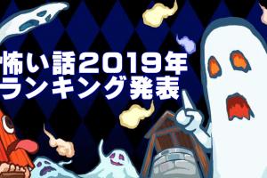 【2019年度版】怖い話ランキング!