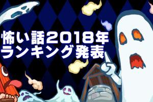 【2018年度版】怖い話ランキング!